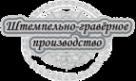 Логотип компании Компания изготовления печатей и штампов